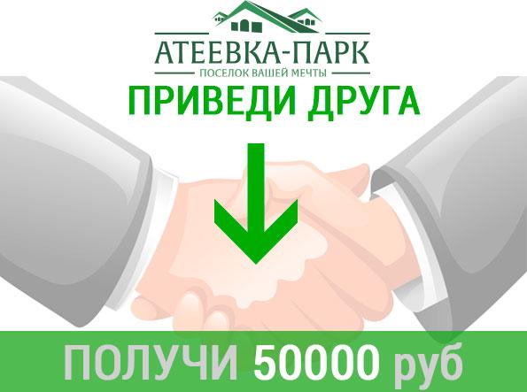 Приведи друга и получи 50 000 РУБЛЕЙ!