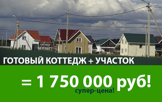 Недорогая загородная недвижимость - дом доступен каждому