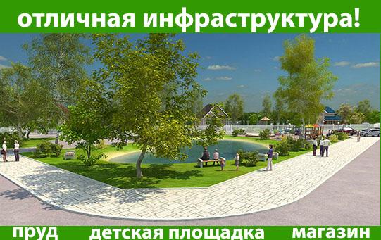 Комфортная недвижимость в новых загородных поселках Московской области